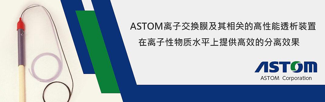ASTOM-Cn